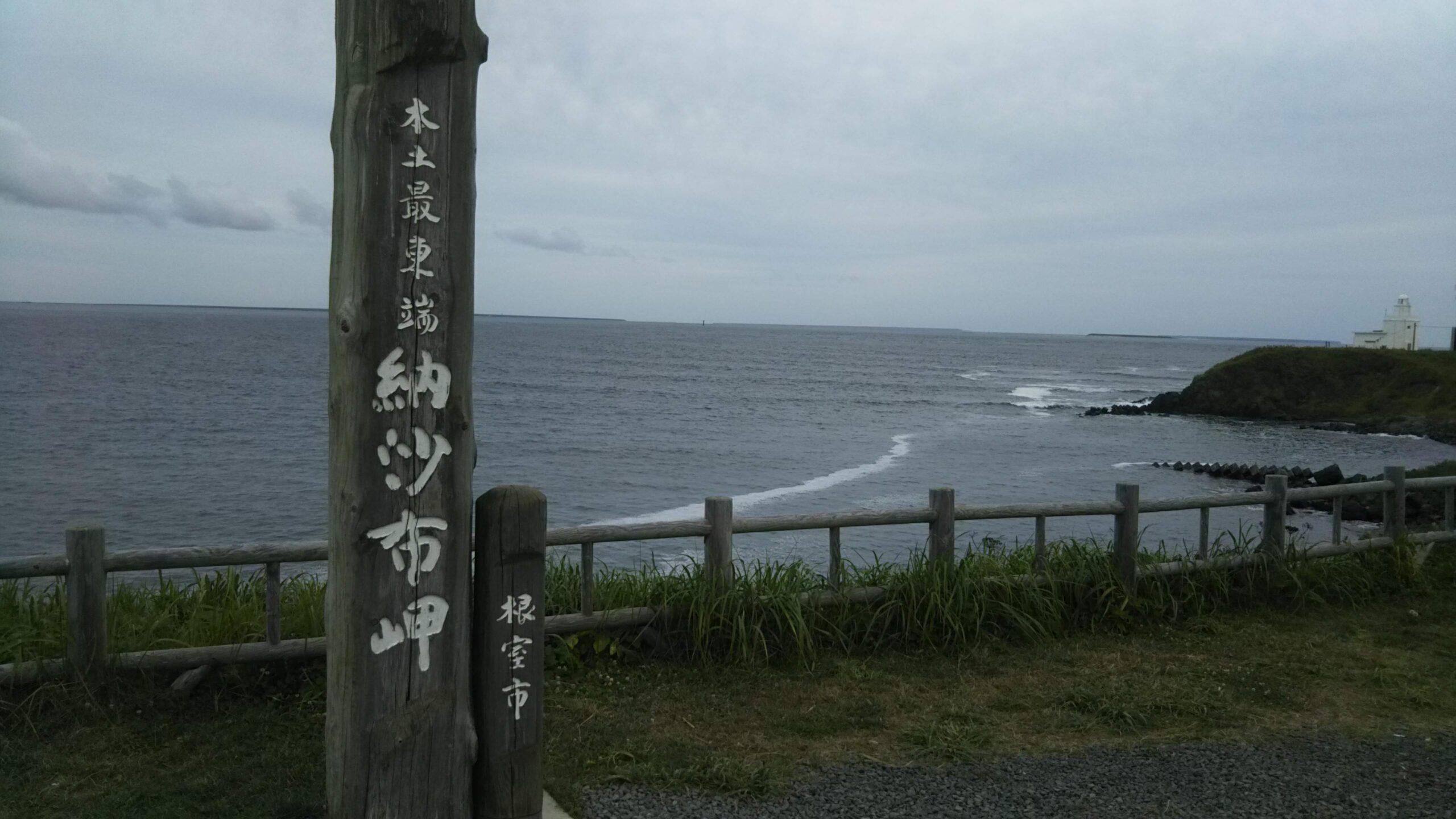 納沙布岬の画像